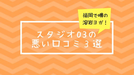 溶岩ヨガのスタジオ03の口コミ評判