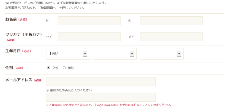 LAVAの登録画面