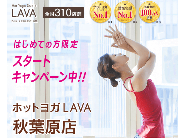 LAVAの秋葉原店の公式サイト