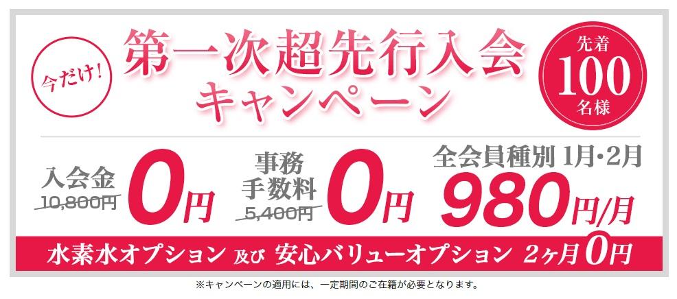 カルド津田沼店のグランドオープンキャンペーン