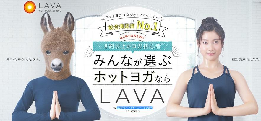 ホットヨガ教室LAVAラバのトップ画像