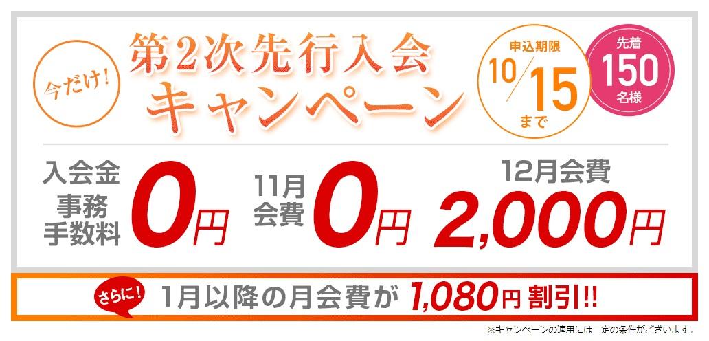 ヨガ教室カルド板橋本町店のオープン前のキャンペーン