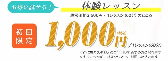 YMCヨガ教室の体験レッスンの料金